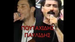 Πουταχιδης θεοφιλος ποντιακα Παυλιδης θεοδωρος pontiaka live Χορευτικα mix