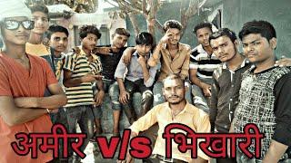 Amir v/s Bhikhari || New Funny videos || Rinku chouhan || comedy baba || amit badhana || 2018