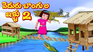 వెదురు బొంగుల ఇల్లు 2 | Telugu Kathalu | Telugu Story | Bedtime Stories | Panchatantra kathalu