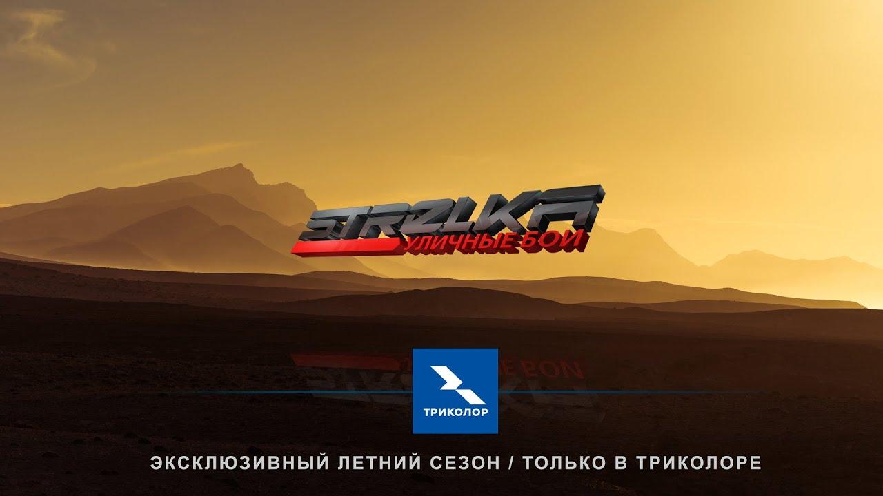 STRELKA 22 МАЯ МОСКВА / 23 МАЯ СПБ / ТРИКОЛОР ТВ