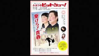 昭和歌謡の名曲を、昭和歌謡をこよなく愛するミュージカル俳優・原田優...