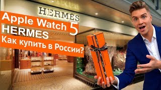 apple Watch 5 HERMES - Лучший обзор!