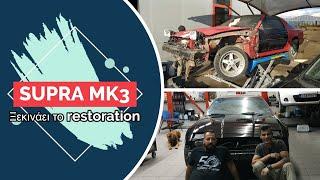 Supra mk3 - το restoration ξεκινάει!