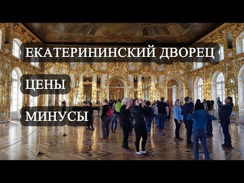 Екатерининский дворец - Царское село. ЦЕНЫ и МИНУСЫ