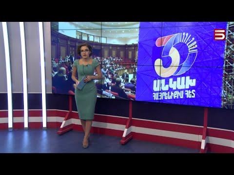 19սեպտեմբեր I «Հայլուր-կիրակի». հայկական դրոշը ջնջում են Սյունիքում
