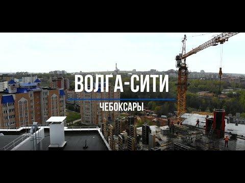 ЖК Волга-Сити. Ход строительства. Май 2019