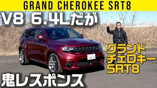 【グランドチェロキー SRT8】V8 6.4Lが超絶レスポンスってなぜ!?【ジープ】
