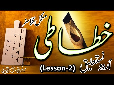 Learn Urdu Khatati | Calligraphy | Lesson-2 | Basics Urdu Wr