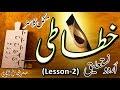 Learn Urdu Khatati   Calligraphy   Lesson-2   Basics Urdu Writing