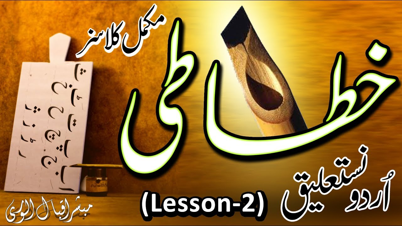 Learn urdu khatati calligraphy lesson 2 basics urdu writing