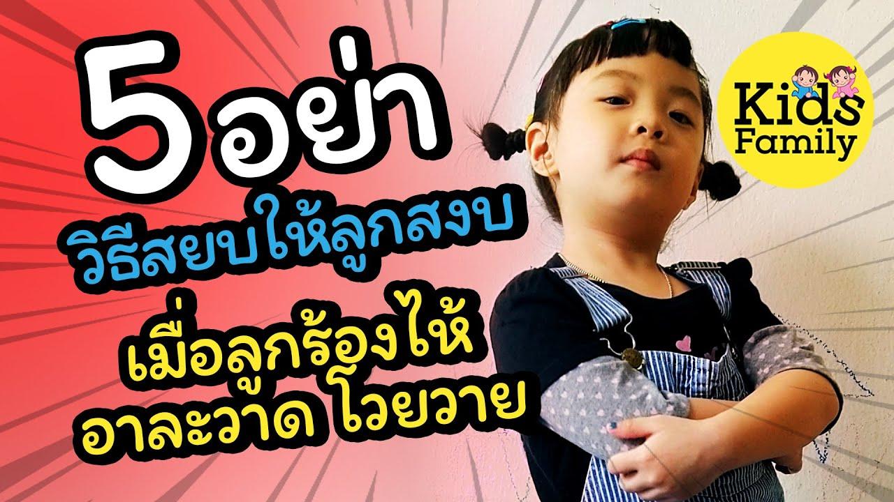 5 อย่า วิธีสยบทำให้ลูกสงบ เมื่อลูกร้องอาละวาด ลูกร้องงอแง | วิธีเลี้ยงลูก | Kids Family
