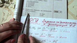 ОГЭ химия. Задания на электролитическую диссоциацию (особые случаи)