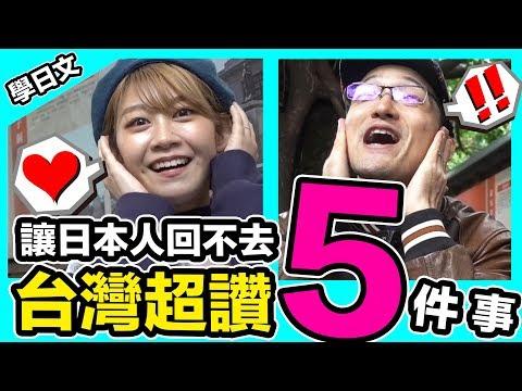 【驚!】日本人太愛台灣到回不去日本的5件事!?Iku老師