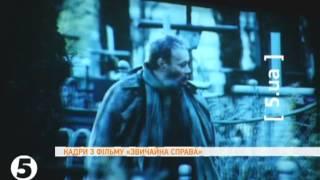 "Український фільм ""Звичайна справа"""