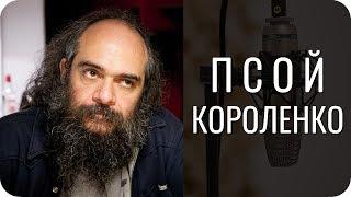 Псой Короленко и Вертинский. Заряд ЧИ. Соционика