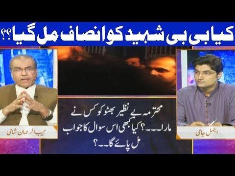 Nuqta E Nazar With Ajmal Jami - 31 Aug 2017 - Dunya News