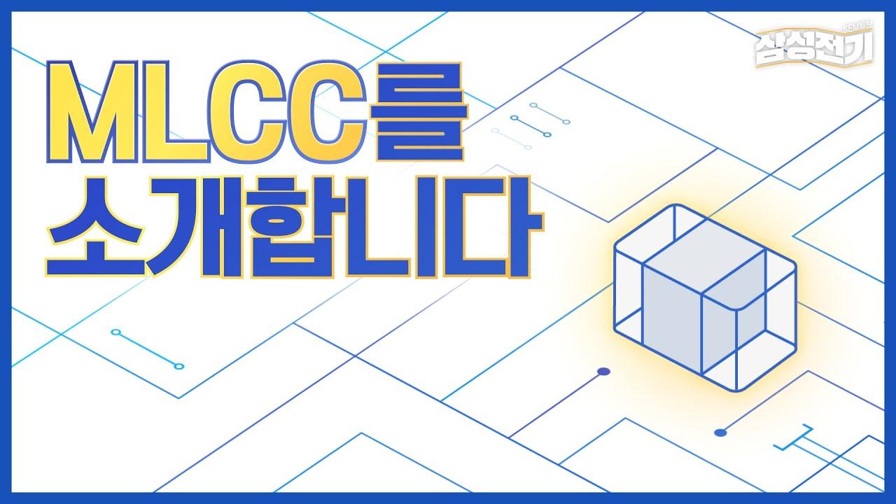 삼성전기의 대표 제품 MLCC를 소개합니다!