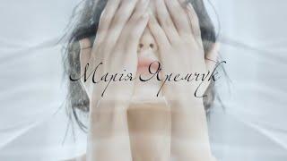 Марія Яремчук - В чистiм полi