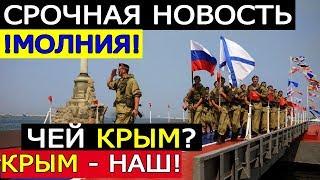 ТАК что КРЫМ??? РОССИЯ против РуСоФоБоВ!!!