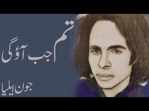 Jaun Elia || 4 Lines Top Poetry Series || Part 1 || Qitaat ||Malik junaid || Alfaaz-e-Ishq