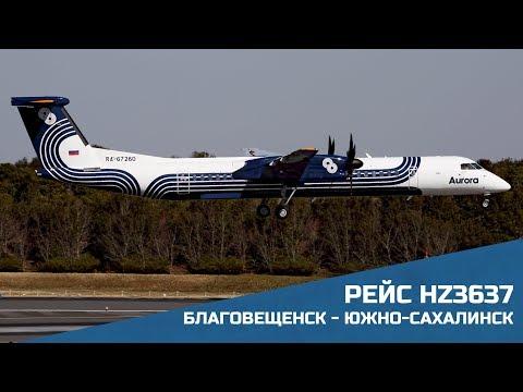 Благовещенск - Южно - Сахалинск   Bombardier Dash 8-400