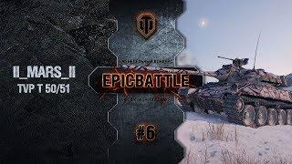 EpicBattle #6: II_MARS_II / TVP T 50/51 [World of Tanks]