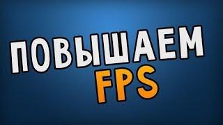 Как поднять FPS на VimeWorld и убрать лаги.