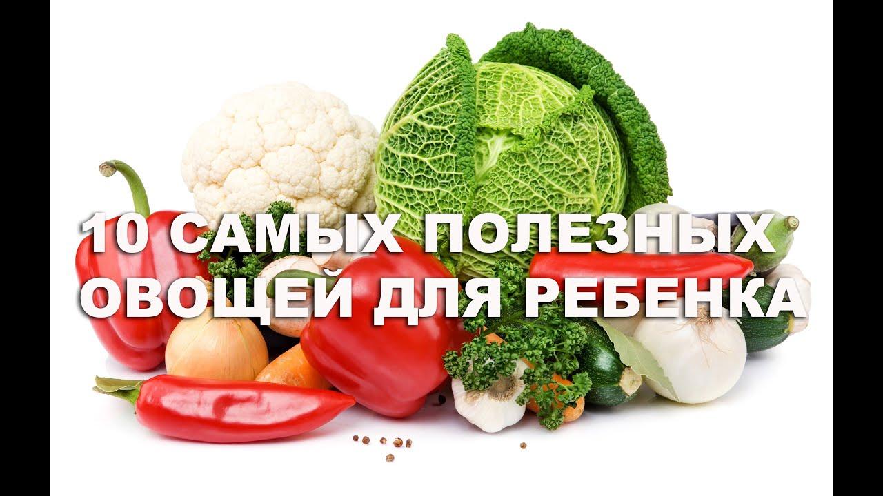Полезные овощи для детей до года