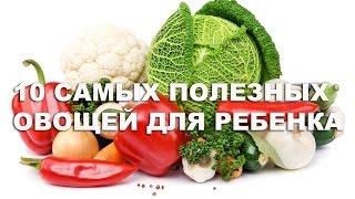 10 САМЫХ ПОЛЕЗНЫХ овощей для ребенка до года!!!