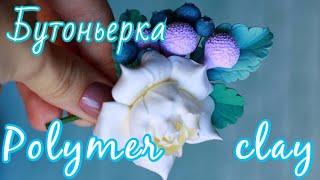 Бутоньерка с цветами из полимерной глины