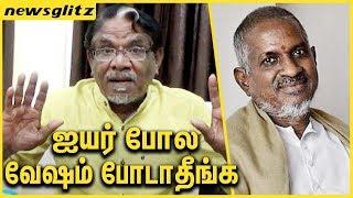 ஐயர் போல வேஷம் போடாதீங்க : Bharathiraja controversial talk about Ilayaraja   Latest