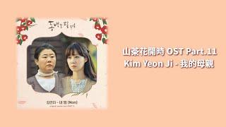 【山茶花開時OST】Kim Yeon Ji - 我的母親 Mom【韓中歌詞】