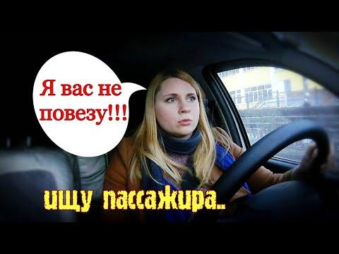 Отказала в поездке/Ищу пассажира/Сколько заработала Яндекс такси и Максим