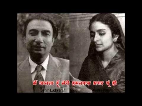 Sahir Ludhianvi - Kabhi Kabhi Original Voice