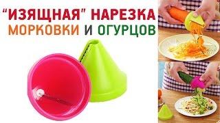 Спиральная нарезка для овощей с AliEkspress Обзор Цена Купить. Морковь и огурец.