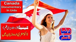 Canada Documentary In Urdu / Hindi - Travel And Tourism In Urdu - History In urdu - Duniya Ka Safar