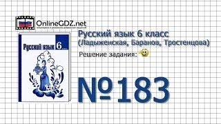 Задание № 183 — Русский язык 6 класс (Ладыженская, Баранов, Тростенцова)
