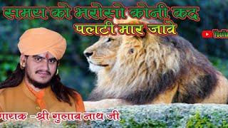 Gulab Nath ji Bhajan 2018   समय को भरोसो कोनी -Samay Ko Bharoso Koni   New Jagran Latest Hit Bhajan