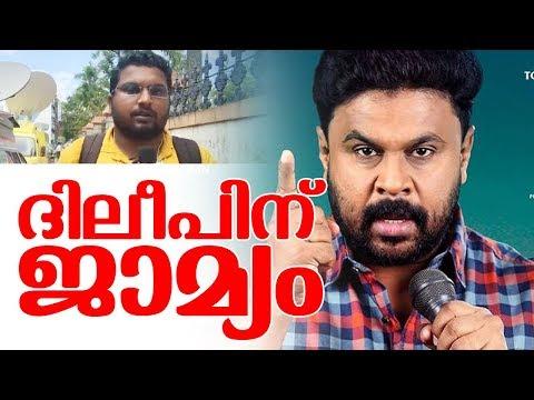 Malayalam Actor Dileep Gets Bail I Marunadan Malayali