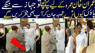 Imran Khan Gone For Praying Umrah With Wife Bushra Bibi|HD VEDIO|URDU|HINDI|