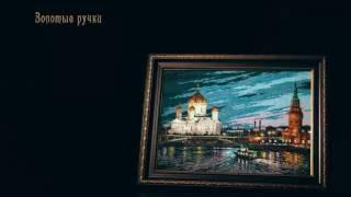 Набор для вышивания бисером ''Вечерняя Москва''
