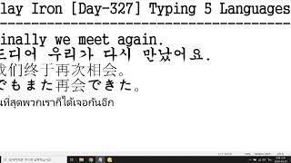 Slay Iron,Day-327,타자,타이핑,Typin…