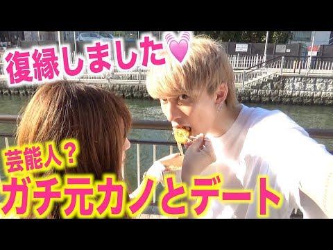 【芸能人の元カノ?】ガチ元カノとの大阪デートがいろいろとやばかった。