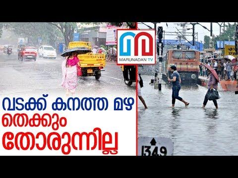 കേരളത്തില്-മഴ-തുടരുന്നത്-ഇങ്ങനെ-i-heavy-rain-in-kerala