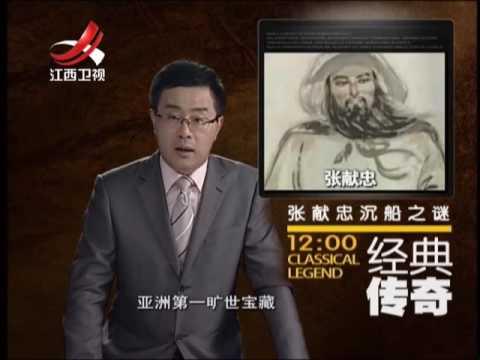 20141120 经典传奇   张献忠沉船谜 中国宝藏惊世录