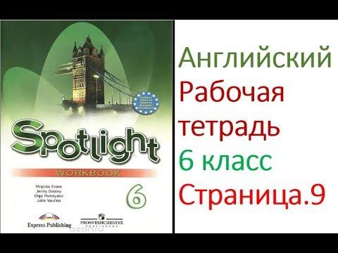 Скачать: spotlight 6 (английский в фокусе. 6 класс) рабочая тетрадь. Ваулина ю. Е. , дули дж. И др. (pdf).