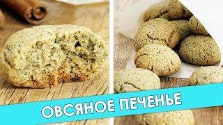 Овсяное Печенье по ГОСТу в Домашних Условиях • Вкусный рецепт