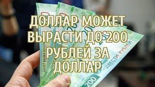 Смотреть видео 🔴 Курс рубля может упасть до 200 рублей за доллар онлайн