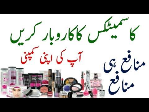 How to Start Cosmetics Business Urdu/Hindi