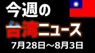 【今週の台湾】2019年7月28日~8月3日の重大ニュースの和訳。蔡英文総統の演説もあり